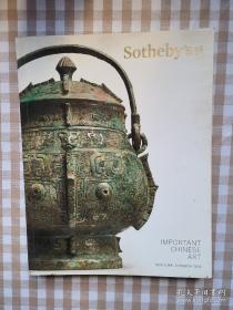纽约苏富比 2018年 春拍 重要中国瓷器 玉器 青铜器 家具 及艺术品拍卖专场