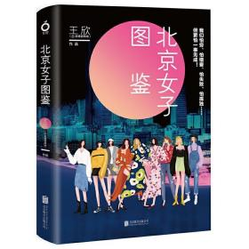 北京女子图鉴 /@反裤衩阵地/王欣