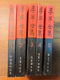 李准全集 全5册 平装