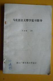 马克思主义哲学复习指导【浙江广播电视大学编印】