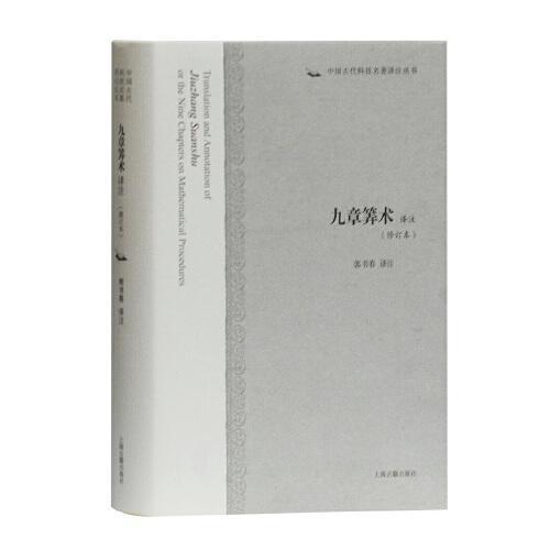 九章筭术译注(修订本)(精)/中国古代科技名著译注丛书