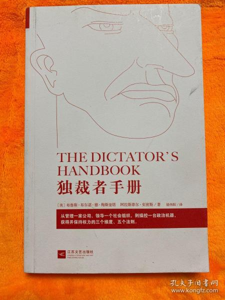独裁者手册