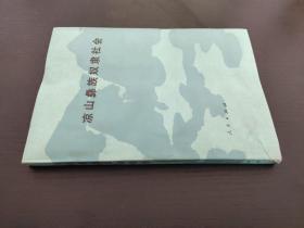涼山彝族奴隸社會