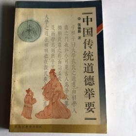中国传统道德举要(作者签名本)