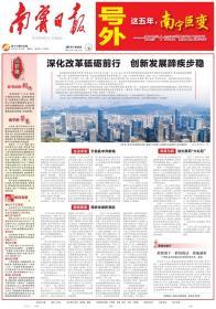 """《南宁日报》号外(这五年,南宁巨变——首府""""十三五""""新发展巡礼)"""