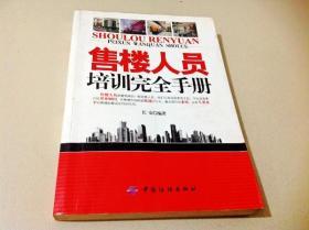 I210920 售楼人员培训完全手册    【一版一印】