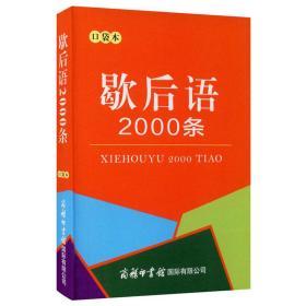 歇后语2000条(口袋本)