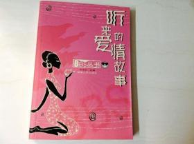 I213505 听来的爱情故事  BBS丛书       【一版一印】