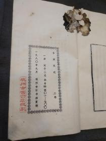 台湾战纪(宣纸线装)