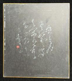 【日本回流】原装精美卡纸 佚名 书法作品《日文书法》一幅(纸本镜心,尺寸:27*24cm,钤印:凤鸣)HXTX214004