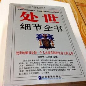 I221145 处世细节全书    【一版一印】