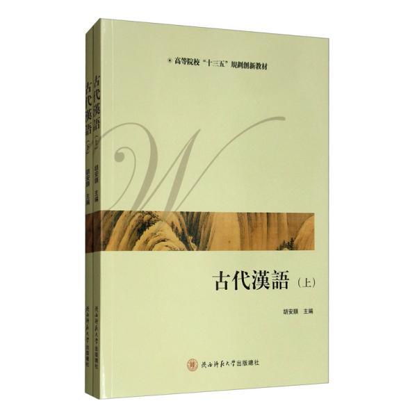 古代汉语(套装上下册)
