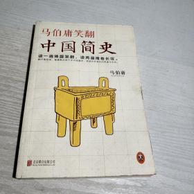 马伯庸笑翻中国简史