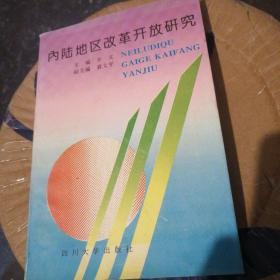 内陆地区改革开放研究