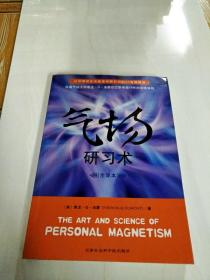 I230769 气场研习术(全译本)【一版一印】