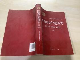中国共产党历史(第二卷)1949-1978 下册
