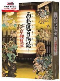 预售【外图台版】西巷说百物语 (上) / 京极夏彦 台湾角川