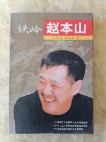 铁岭赵本山