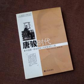 唐骏时代:中国第一职业经理人的财富进阶之路