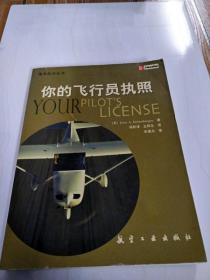 I238945 你的飞行员执照--通用航空丛书【一版一印】