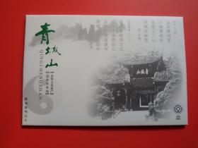 MC72, 2006-7青城山特种邮票,雕刻版极限明信片