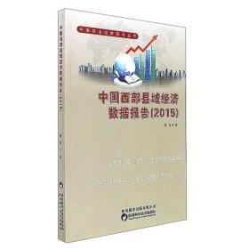 中国西部县域经济数据报告(2015)