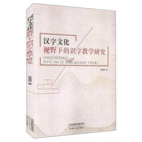 汉字文化视野下的识字教学研究