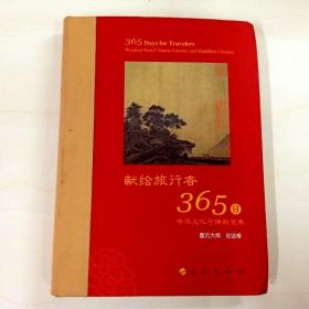 I240205 献给旅行者365日-中华文化与佛教宝典(一版一印)