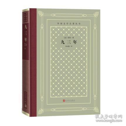 (现货) 九三年 网格本 外国文学名著丛书 雨果著 郑永慧译 人民文学出版社