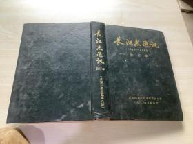 长江志通讯【1984-1986年】合订本 精装