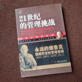 21世纪的管理挑战:德鲁克管理经典