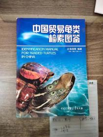 中国贸易龟类检索图鉴