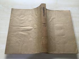 资料索引 1982 1-10合订本  上海社会科学学院图书馆