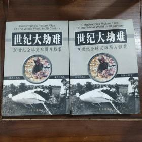 世纪劫难:二十世纪全球灾难图片档案(上下)