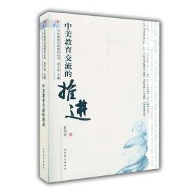 中美教育交流的推进(中外教育交流研究丛书)