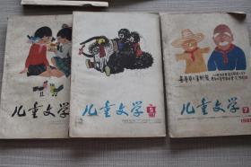 儿童文学1983.5