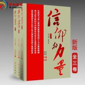 正版全新信仰的力量:建党95周年(图文版 套装全3册)9787811287745p115