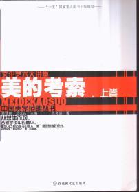 中国美学范畴丛书 美的考索(上下卷)