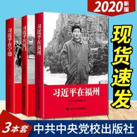 正版全新习近平在福州 习近平在宁德 习近平在厦门(3本)中共中央党校出版社9787010159058p2616