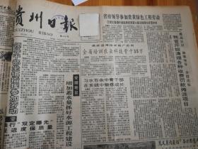 """贵州省文化市场管理办法(试行)!第四版,瑶族的""""药浴""""。《贵州日报》"""