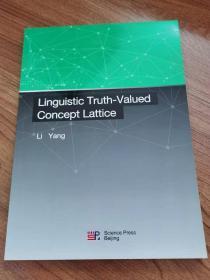 语言真值概念格及其应用(英文版)