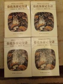 中国历代名著全译丛书   徐霞客游记全译 (全四册)未翻阅正版 2021.1.21