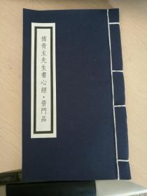 根据民国珂罗版《傅青主先生书心经、观世音菩萨普门品》原大宣纸影印本。傅山小楷两种,大篆一种,大学者张穆、常赞春等名家题跋共7处,25个筒子页,是学佛经、学书法的很好版本。
