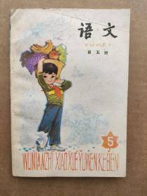 五年制小学课本  语文第五册(1982年1版1987年5印)品佳未使用