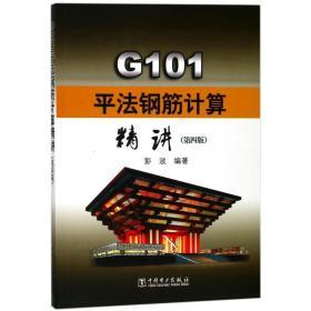 G101平法鋼筋計算精講(第四版)