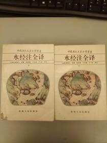 中国历代名著全译丛书;水经注全译(上下册)  未翻阅正版   上册左下角有损坏    2021.1.21