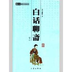 白话聊斋(共2册)