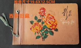 从文革时期到八十年代,一个漂亮上海女孩的私家相册,含上海市文教五七干校大门,上海红武照相馆、上海爱武照相馆等拍摄的人像老照片合计57张
