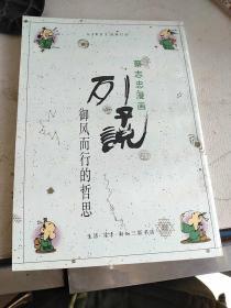 蔡志忠漫画列子说御风而行的哲思