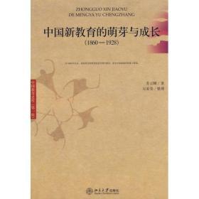 中国新教育的萌芽与成长(1860-1928)